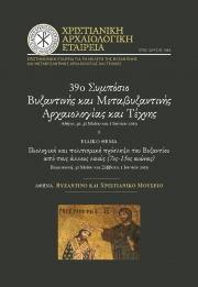 7df2d2741f6 Εαρινό Συμπόσιο για τη Βυζαντινή και τη Μεταβυζαντινή Αρχαιολογία και Τέχνη